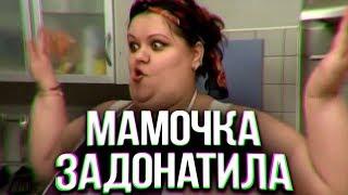 МАМКА АЗАЗИНА КРИТА КИНУЛА ДОНАТ - СТРИМ АЗА#ZLO