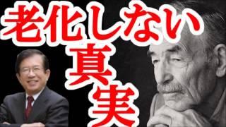 武田邦彦 老化の誤認識まかり通っていた、学問も罪作りだ
