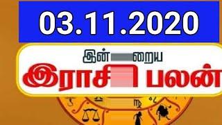 இன்றைய ராசி பலன் 03.10.2020 Today Rasi Palan in Tamil/Horoscope/nalaya rasipalan/all in one Nandhini