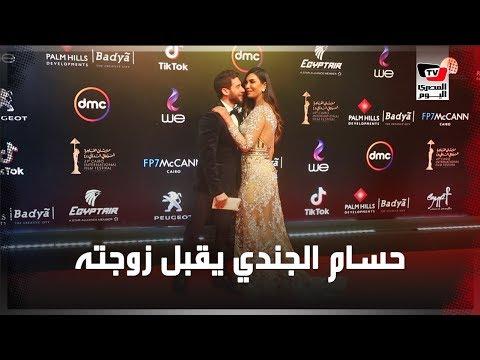 حسام الجندي يقبل زوجته على السجادة الحمراء بختام مهرجان القاهرة السينمائي