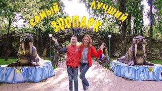 Самый лучший зоопарк! Сафари Парк Краснодар