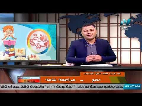لغة عربية للصف الأول الاعدادي 2021 – الحلقة 17 – مراجعة عامة