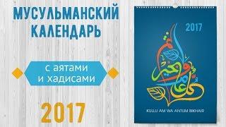 Мусульманский Календарь 2017   Календарь по-Хиджре 1438