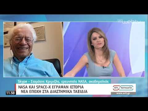 NASA και SPACE-X έγραψαν ιστορία | 01/06/2020 | ΕΡΤ