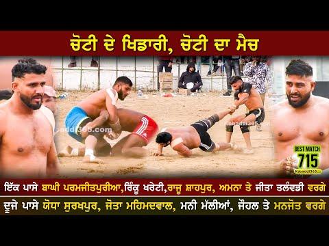 715 Best Match | Surrey Super Star Landran Vs Doaba Warriors USA, Surkhpur | Mehatpur (Nakodar) Kabaddi Tournament 23 Nov 2020
