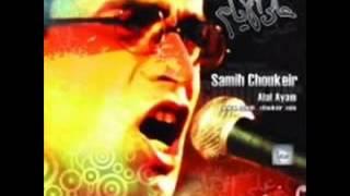 تحميل اغاني (أمي) سميح شقير \ Ommi Samih choukeir MP3