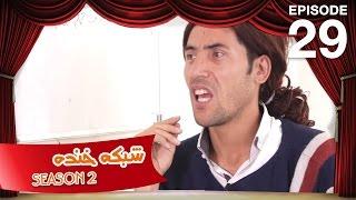شبکه خنده - فصل دوم - قسمت بیست و نهم / Shabake Khanda - Season 2 - Ep.29