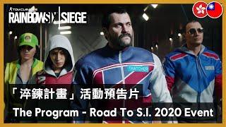 Rainbow Six Siege - The Program (Road To S.I. 2020 Event)