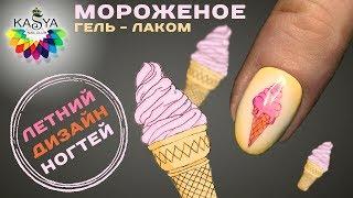 ЛЕТНИЙ ДИЗАЙН НОГТЕЙ Мороженое гель лаком