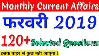 Febuary Current Affairs 2019🔥🔥 | हिंदी + English | February Month Current Affairs