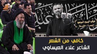 كافي من الشعر | الشاعر علاء العيساوي | مهرجان المشرعة 1441 هـ | موكب اليوم الموعود تحميل MP3