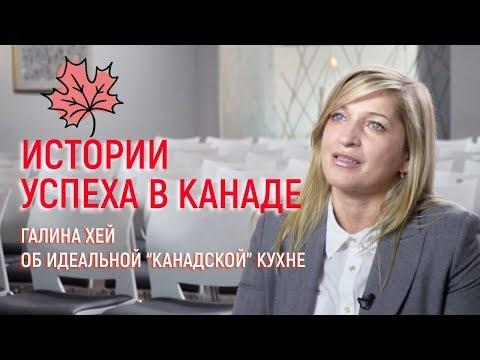 """Галина Хей об идеальной """"канадской"""" кухне"""