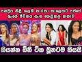 වසරේ ජනප්රියම නිළිය ශලනි තාරකා..most popular actress Shalani Tharaka - Gossip Lanka mp