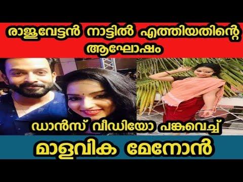 Actress Malavika Menon Tik Tok ll Prithviraj ll Malavika