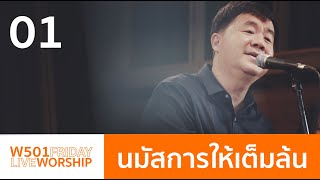 W501 Friday Live Worship with Pissanu | 10 กรกฎาคม 2563