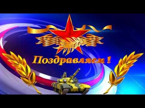 День защитников Отечества _2017