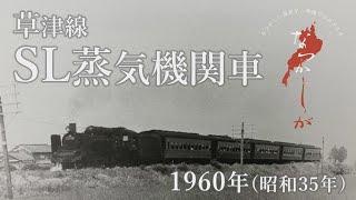 1960年 草津線のSL蒸気機関車【なつかしが】