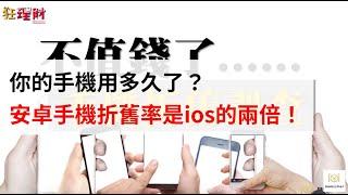 【趨勢狂爆】你的手機用多久了?國外調查,安卓手機使用一年後折舊率是ios的兩倍(影音)