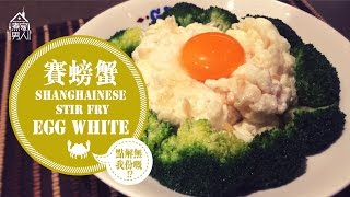 賽螃蟹 - 浪漫香江 Shanghainese Stir fry Egg Whites - Romantic Hong Kong