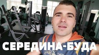 UKRAINE VLOG ►СЕРЕДИНА БУДА