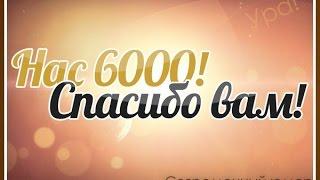 Нас 6000! Спасибо Вам!
