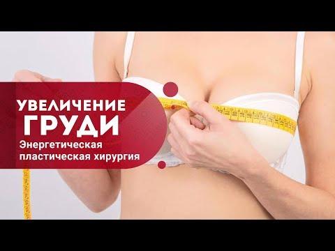 , title : 'Увеличение груди без операций. Большая грудь. Энергетическая пластическая хирургия'