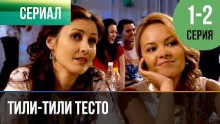 ▶️ Тили-тили тесто 1 и 2 серия   Сериал / 2014 / Мелодрама