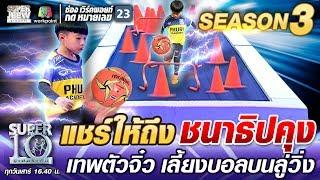 แชร์ให้ถึง ชนาธิปคุง น้องพีช เทพตัวจิ๋ว เลี้ยงบอลบนลู่วิ่ง | SUPER 10 SS3
