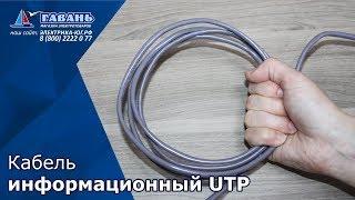 Кабель витая пара UTP