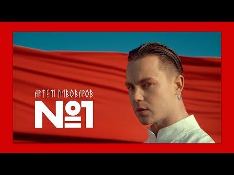 Артем Пивоваров No1