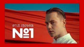 Артем Пивоваров   No.1 (Official Video)
