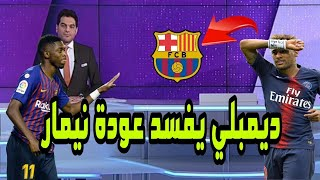 أخبار برشلونة: ديمبيلي يفسد عودة نيمار إلى برشلونة والسبب غير متوقع ..