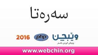 PHP 1 Definition پێناسە