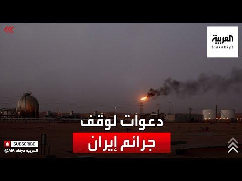 العرب اليوم - شاهد : دعوات لمنع إيران من تهديد أمن الطاقة العالمي
