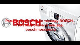 Сервис стиральных машин bosh