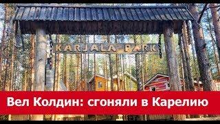 Карьяла Парк отдых в Карелии