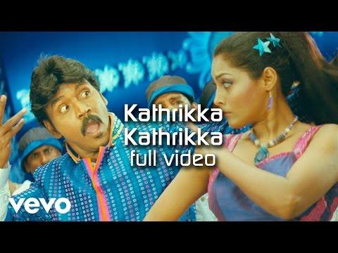 Rajathi Raja - Kathrikka Kathrikka Video | Lawrence | Karunaas