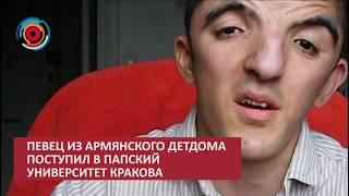 Gambar cover Хорен Симонян мечтает стать всемирно известным певцом