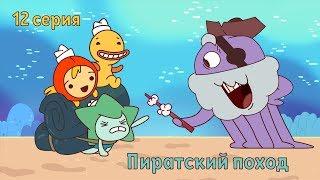 Капитан Кракен и его команда - Новые мультфильмы для детей - Пиратский поход (серия 12)