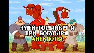 АНЕКДОТЫ ПРО ЗМЕЯ ГОРЫНЫЧА И ТРЕХ БОГАТЫРЕЙ 18+