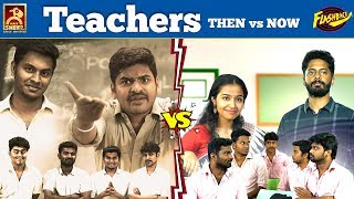 Teachers - Then vs Now | Flashback #8 | Blacksheep