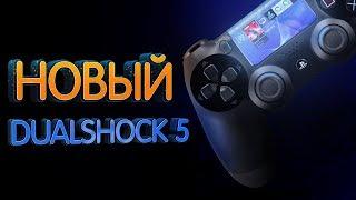 Dualshock 5 и то как менялся дизайн геймпада