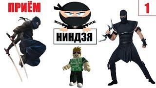 УДАР НИНДЗЯ!  Каждый сам за себя! Онлайн игра для мальчиков Roblox Be A Parkour Ninja