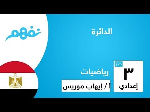 الدائرة (الجزء الثاني) - الهندسة - للصف الثالث الإعدادي - الترم الثاني - المنهج المصري - نفهم