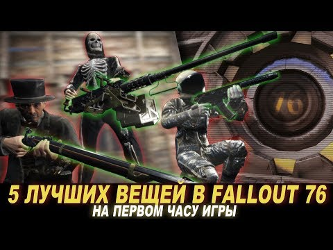 Fallout 76 - ЛУЧШЕЕ ОРУЖИЕ И БРОНЯ ЗА 1 ЧАС