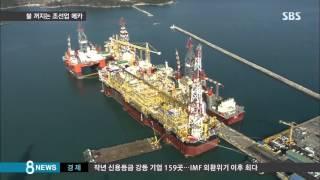 돈 넘쳐나던 '조선 메카' 옛말…사라진 근로자들 / SBS