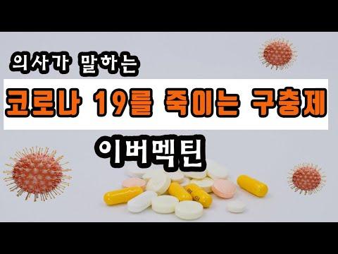 Daune cauzate de medicamentele antihelmintice