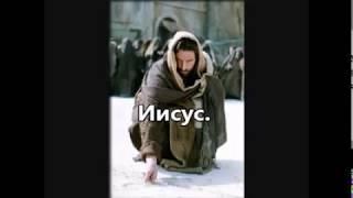 Обращение Иисуса к человеку