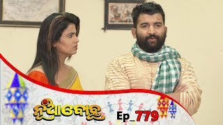 Nua Bohu | Full Ep 779 | 14th jan 2020 | Odia Serial – TarangTV