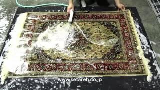 ヘレケシルク丸洗いクリーニング How to washing hereke silk rug.